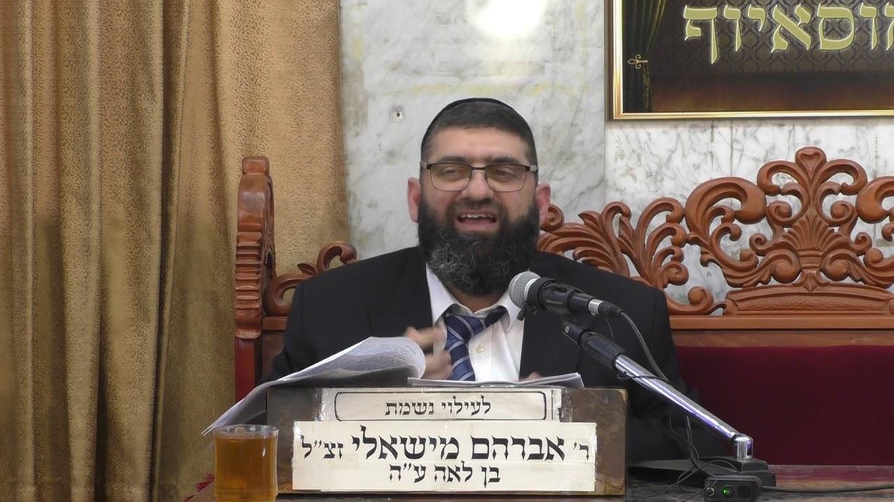 הרב אייל עמרמי ביטול לחכמי ישראל