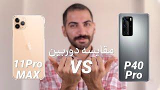 Huawei P40 Pro vs iPhone 11 Pro Max   مقایسه دوربین هواوی پی ۴۰ پرو و آیفون ۱۱ پرو مکس