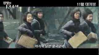 진링의 13소녀(金陵十三钗 , The Flowers of War , 2011), 예고편