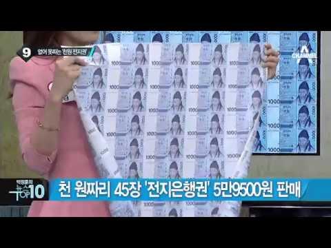 한은, 천 원짜리 전지권 발행…줄 서서 구매_채널A_뉴스TOP10