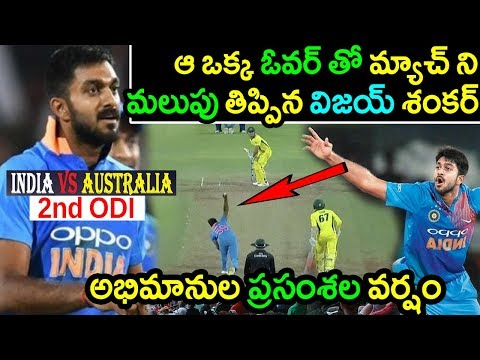 Cricket Fans Praise Vijay Shankar For All-Round Performance||India Vs Australia 2nd ODI Updates
