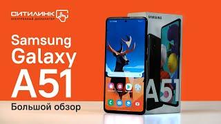 Samsung Galaxy A51 — самый продаваемый Android смартфон. Большой обзор