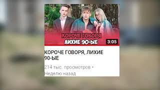 КОРОЧЕ ГОВОРЯ, ЛИХИЕ 90-ЫЕ 2 часть