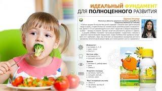 видео Комплекс «Мультивитамины и минералы» для детей