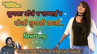 New marwadi song 2019 Super hit Rockstar jugraj Gujjar pili lugdi vali Rajasthan Royle MUSIC  mp4