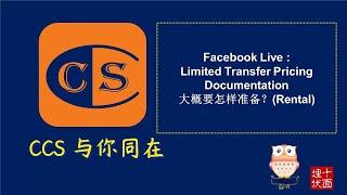 Facebook Live : Limited Transfer Pricing Documentation 大概要怎样准备?(Rental)