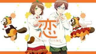 恋/星野源(Cover)うらたぬき