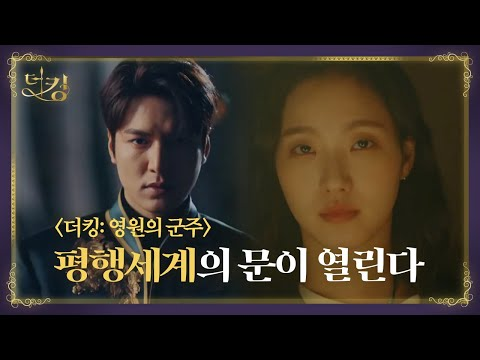 The King:永遠的君主 線上看 韓劇