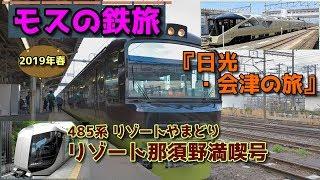 2019年5月19日撮影 会津高原尾瀬口駅からリバティ会津101号に始まり、列...