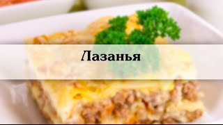 лазанья  Лазанья рецепт с фото