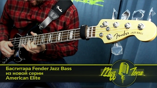 алексей Соколов - обзор бас гитары Fender American Elite Jazz Bass