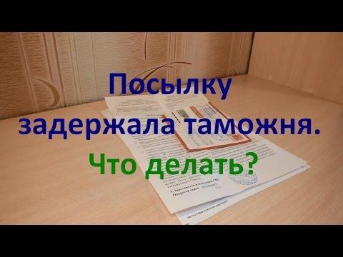 Как связаться с таможней россии по посылкам