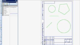 Изменение свойств объекта в Компас 3D v11 (24/49)