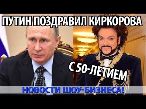 ПУТИН поздравил ФИЛИППА КИРКОРОВА с 50-летием