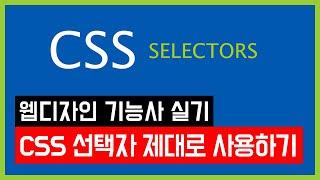 [웹디자인 기능사 실기] CSS 선택자 제대로 사용하기