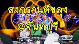 สงกรานต์ขลุง จันทบุรี 2018 ชุด 2