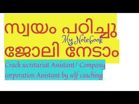 How to prepare secretariat administrative assistant/Company corporation Assistant without coaching