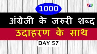 Learn Hindi to English Word with Sentence   Part 57