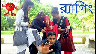 Bangla New Funny Video l র‍্যাগিং lBengali new Funny VIDEO 2017