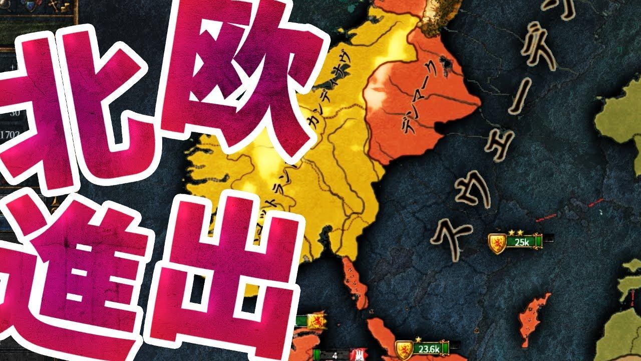 【EU4】ある日突然スコットランドが北海帝国の野望に目覚めるとこうなります【ゆっくり実況】part7