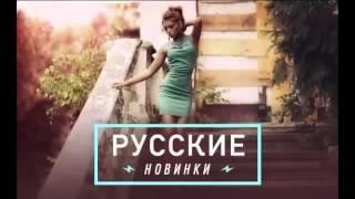 Самые лучшие русские песни 2015
