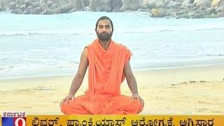TV9 Yoga Yoga With