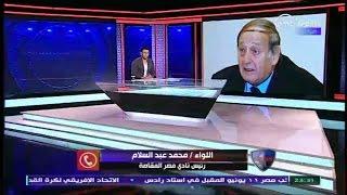 الحريف - رئيس مصر المقاصة يكشف ما اتفقت عليه الأندية في الإجتماع وسبب عدم حضور الزمالك