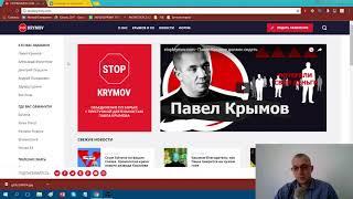 Свежий Скам Обманутые вкладчики Forex Trend объединились против Павла Крымова
