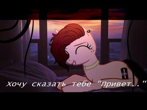 """~Пони клип~ Хочу сказать тебе """"Привет.."""""""
