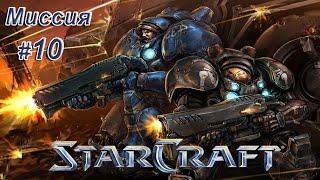 StarCraft Remastered Терраны 10 миссия