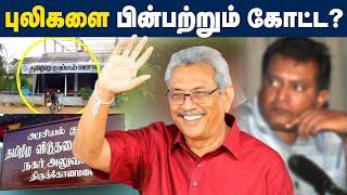 Gotabaya Rajapaksa | Sri Lanka Politics | IBC Tamil