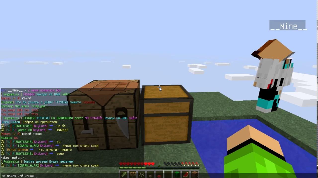 пираьский сервер в майнкрафт с мини играми #11
