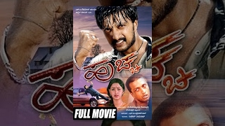 Huccha – ಹುಚ್ಚ Full Kannada Movie | Sudeep New Kannada Movies Full | Kannada Action Movies 2016