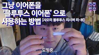 [목동인간 리-뷰] 샤오미 블루투스 리시버 실사용 리뷰