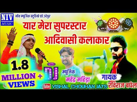 Yar Mera Superstar Adivasi Kalakar || Parul Rathva, Raviraj Baghel