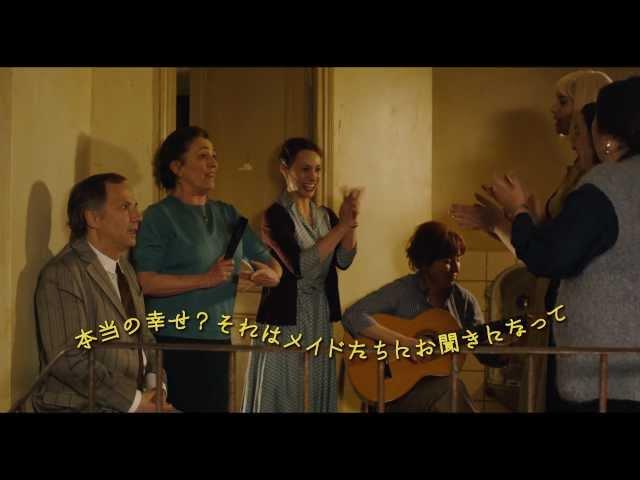 映画『屋根裏部屋のマリアたち』予告編