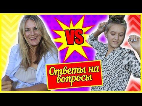 ТАНЦЕВАЛЬНЫЙ БАТЛ С Мамой//Ответы на вопросы:)