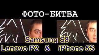 Сравнение камер: Lenovo P2, Samsung S8, iPhone 5S 😜