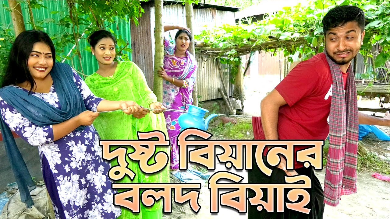 দুষ্ট বিয়ানের বলদ বিয়াই | Dusto Bianer Bolod Biai |Comedy Unlimited | চালাকি দেখুন | বিমুর দুষ্টামি