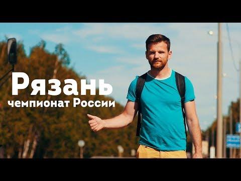 #aeronuts в Рязани - чемпионат России