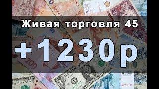 ЖТ45. 1230 рублей за 15 минут. Торговля по ПС - уровням поддержки и сопротивления