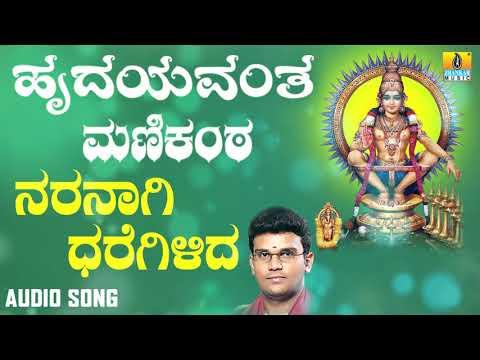 ಶ್ರೀ-ಅಯ್ಯಪ್ಪ-ಭಕ್ತಿಗೀತೆಗಳು---naranagi-dharegilida- hrudayavantha-manikanta-(audio)