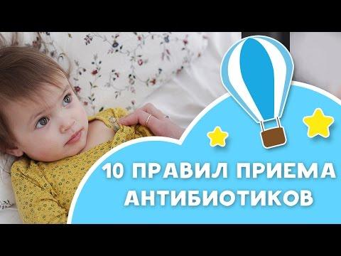 Антибиотик ребенку 3 месяца. Антибиотики ребенку. Zdorovyj