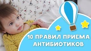 Как правильно давать антибиотики детям?  [Любящие мамы]