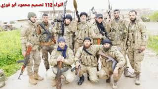 اقوه اغاني الجيش الحر🔫 الجيش الوطني بعد منبج كوباني تل أبيض تستناكم،✌✌