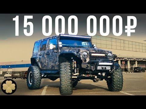 видео: Самый дорогой Джип - 700-сильный американский УАЗик Jeep Wrangler «Вандал»! #ДорогоБогато №37