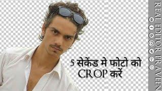 Eraser   How To Crop Photo PNG Format   सिर्फ 5 सेकेंड में फ़ोटो को Crop करे   Gopal Pathak Editing