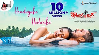 Thayige Thakka Maga | Hrudayake Hedarike | Full Video Song 2K | Sanjith Hegade | Ajai Rao | Ashika
