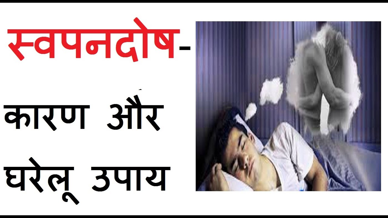 how to get rid of bad dreams in hindi
