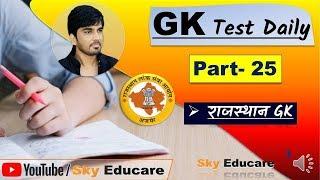 GK Test- 25: Rajasthan GK Quiz in Hindi: Rajasthan GK Daily Test in Hindi: daily test series  Hindi